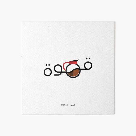 Coffee - قهوة Art Board Print