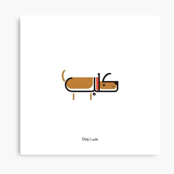 Dog - كلب Canvas Print
