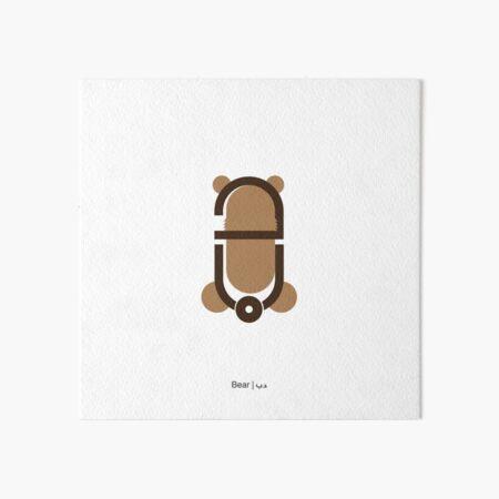 Bear - دب Art Board Print