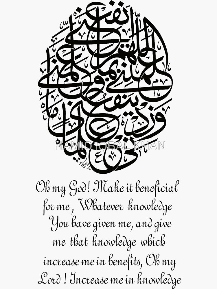 Pray for all mankind Allahummanfani Bima Allamtani  by hamidsart