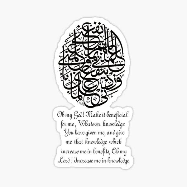 Pray for all mankind Allahummanfani Bima Allamtani Sticker