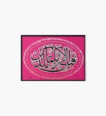 Fabi Ayye Aalai rabbikuma Tukazziban Calligraphy Painting Art Board