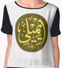 Emily Name in Arabic Calligraphy Chiffon Top