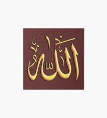Allah name in Thuluth Style Art Board