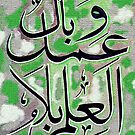al elmu  Bila Amal  Wabal calligraphy painting  by HAMID IQBAL KHAN