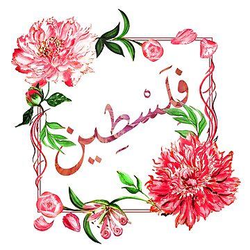 Floral Palestine by pommunist