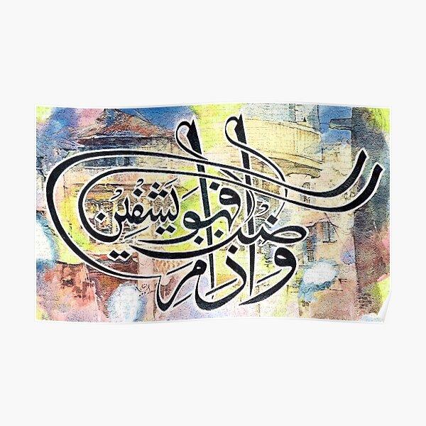 Wa iza mariztu fahowa yashfeen Calligraphy Painting Poster