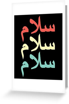 Salam arabic vintage retro greeting cards by kamrankhan redbubble salam arabic vintage retro by kamrankhan m4hsunfo