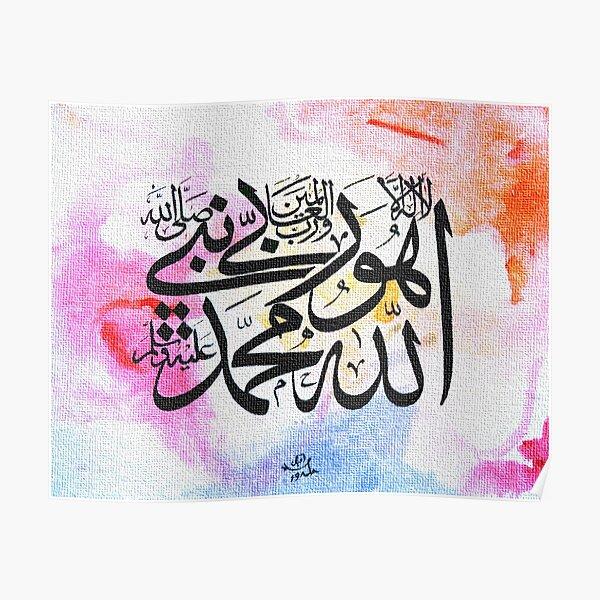 Allaho rabbi  Shahadah La ilaha ill Allah Painting Poster