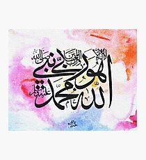 Allaho rabbi  Shahadah La ilaha ill Allah Painting Photographic Print
