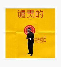 Kung Fu Kenny - VERDAMMT. Plakat-Grafik Fotodruck