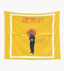 Tela decorativa Kung Fu Kenny - MALDITO. Póster de ilustraciones