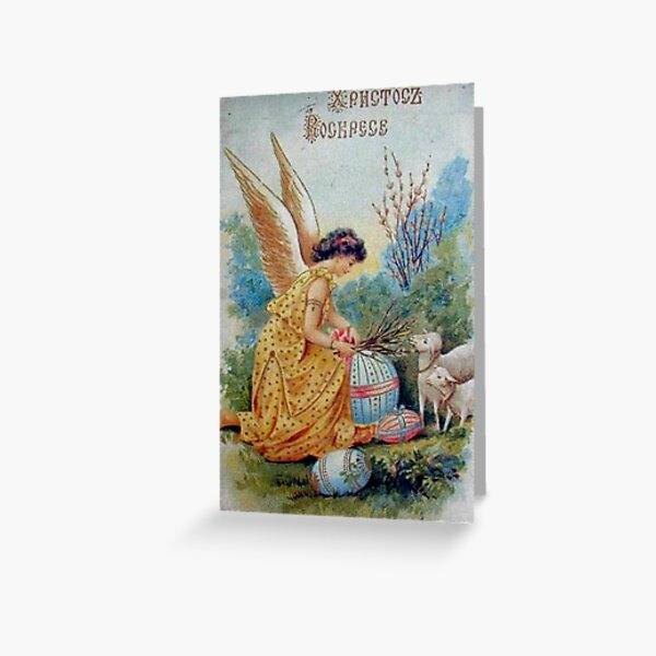 Vintage Retro Russian Easter Card Христос воскрес Greeting Card