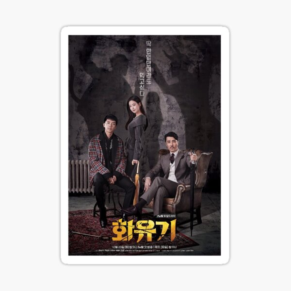 Hwayugi [Click to see items with this design] Sticker