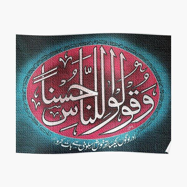 Wa Qulu Linnasi Husna calligraphy Painting Poster