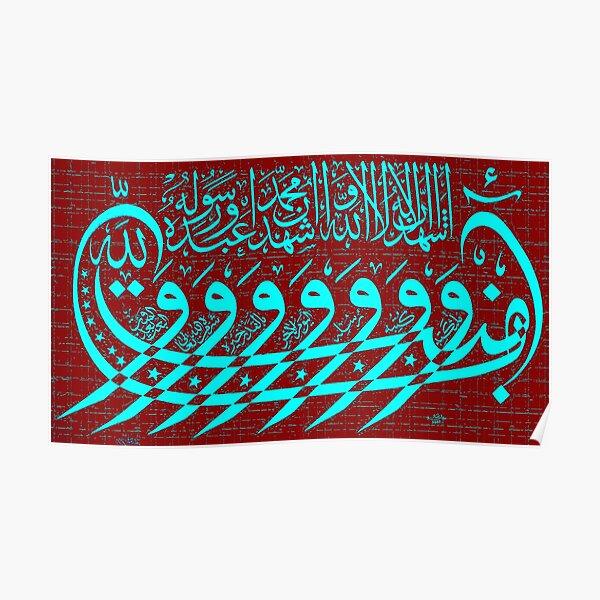Sahahadah Amantu billah wa malaikatihi wa kutubihi wa rusulihi calligraphy Poster