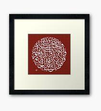 subhanAllai Wal Hamdo lillahi Wala ilaha illallaho waalahu akber Painting Framed Print