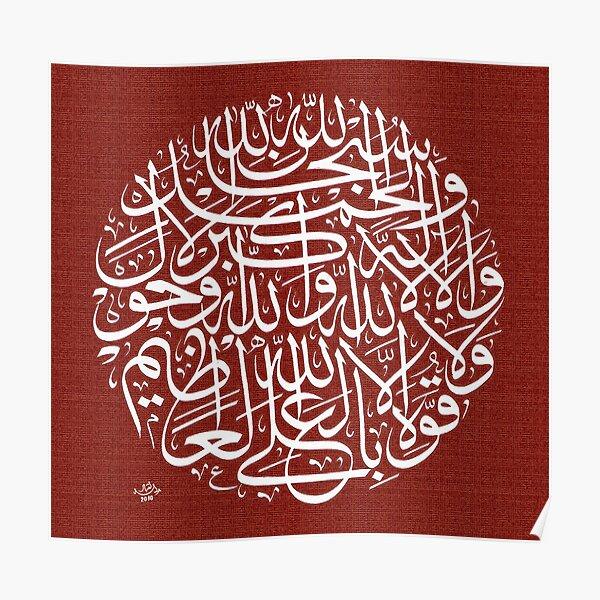 subhanAllai Wal Hamdo lillahi Wala ilaha illallaho waalahu akber Painting Poster