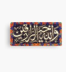 Wallahu Khairur Raziqin Calligraphy Painting Canvas Print