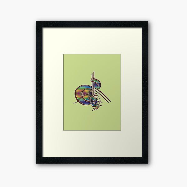 Rabbey Zidni ilma Calligraphy  design                     Framed Art Print