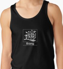 Chinese Difficult Word T-Shirt - Jiang Men's Tank Top