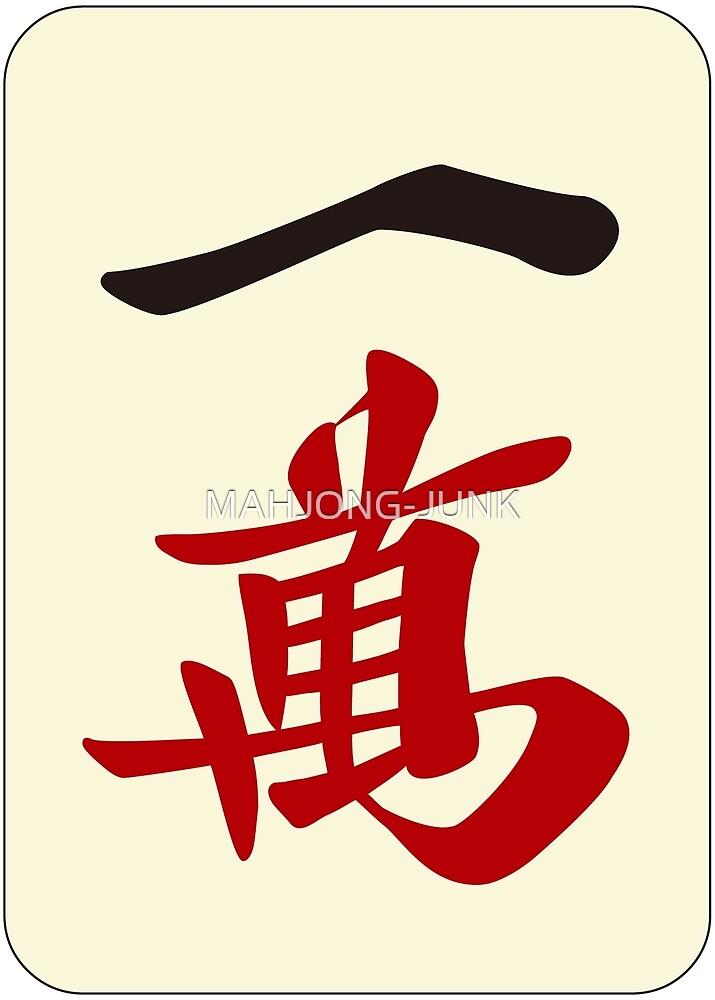 麻雀牌 一萬 / ONE OF CHARACTERS -MAHJONG TILE- by MAHJONG-JUNK