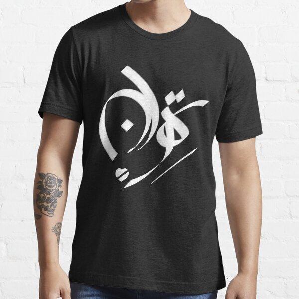 IRAN and Iranian, Tehran in Farsi tshirt Essential T-Shirt