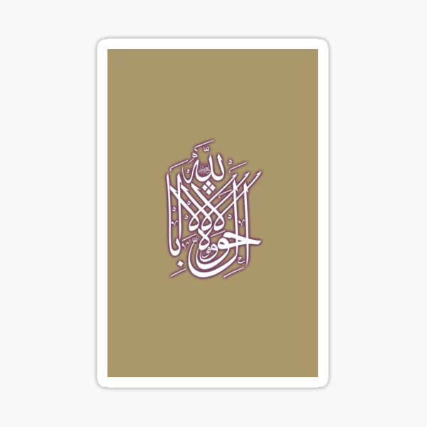 Lahowla wala quwwata illa billa hil Aliyyul Azeem Sticker