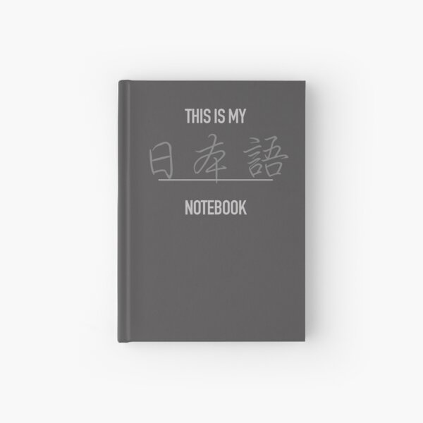 This is my Japanese Language Notebook Hardcover Journal
