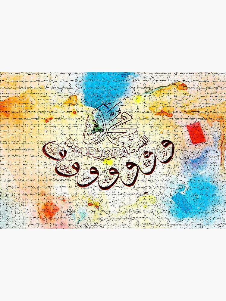 Durud Pak Darood Pak Calligraphy Painting by hamidsart