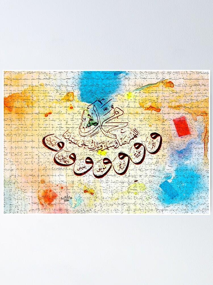 Alternate view of Durud Pak Darood Pak Calligraphy Painting Poster
