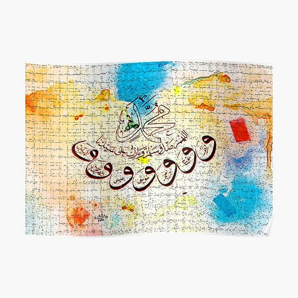 Durud Pak Darood Pak Calligraphy Painting Poster