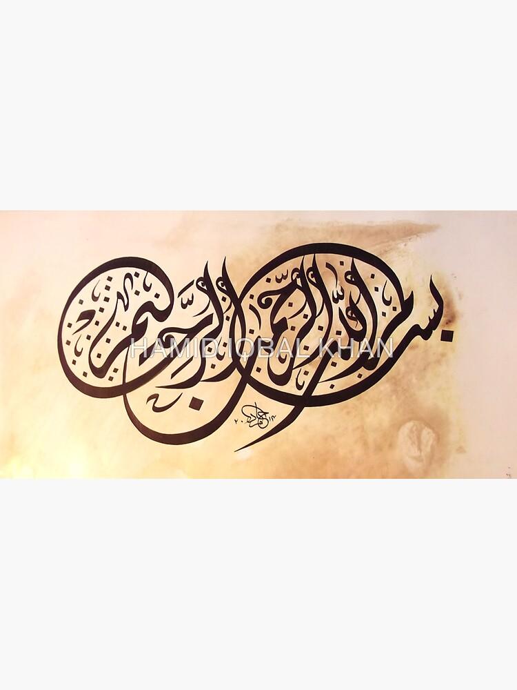 Bismillah Calligraphy Dewani Painting by hamidsart