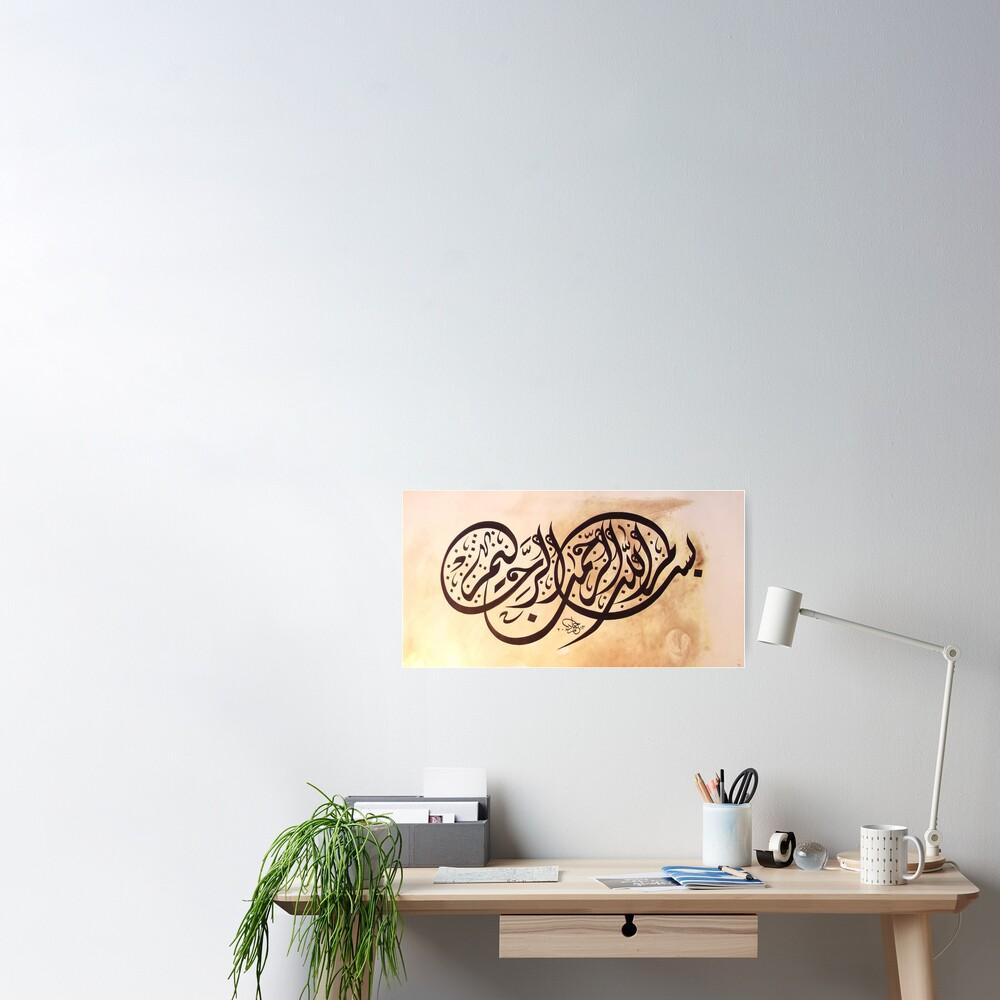 Bismillah Calligraphy Dewani Style Bismillah Calligraphy Painting Poster