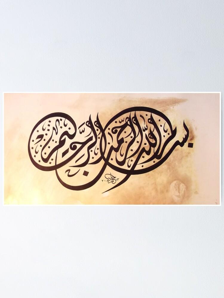 Alternate view of Bismillah Calligraphy Dewani Style Bismillah Calligraphy Painting Poster
