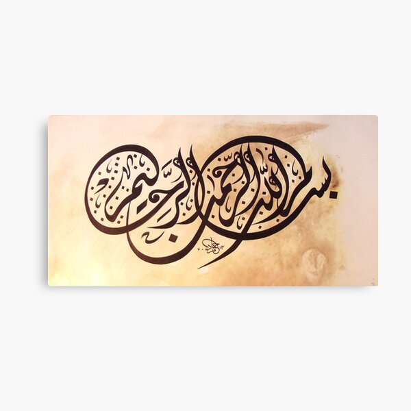 Bismillah Calligraphy Dewani Painting Canvas Print