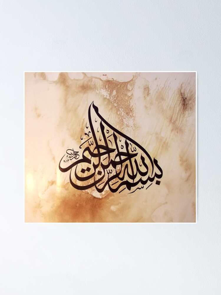 Alternate view of Bismillah Calligraphy Painting in Thuluth Style Poster