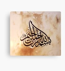 Bismillah Calligraphy Painting in Thuluth Style Canvas Print