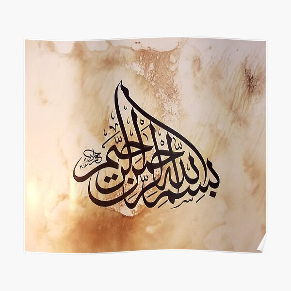 Bismillah Calligraphy Painting in Thuluth Style Poster