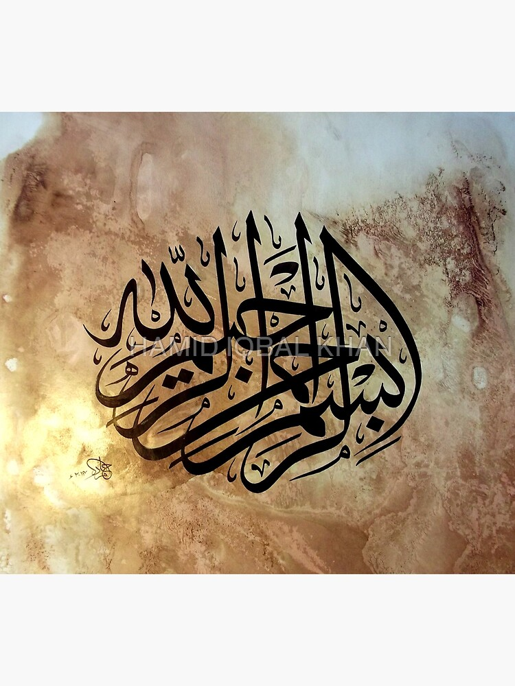 Bismillah Calligraphy Painting in Thuluth Style by hamidsart