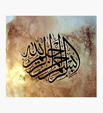 Bismillah Calligraphy Painting in Thuluth Style Photographic Print
