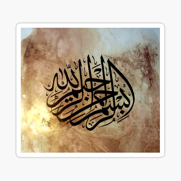 Bismillah Calligraphy Thuluth Style Sticker