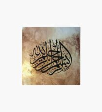 Bismillah Calligraphy Painting in Thuluth Style Art Board