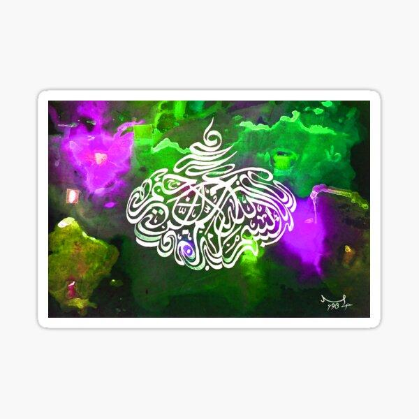 Bismillah Calligraphy Painting in Dewani Style Sticker