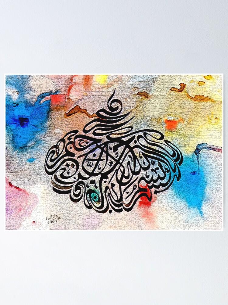 Alternate view of Bismillah Calligraphy Painting in Dewani Style Poster