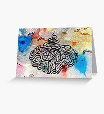 Bismillah Calligraphy Painting in Dewani Style Greeting Card