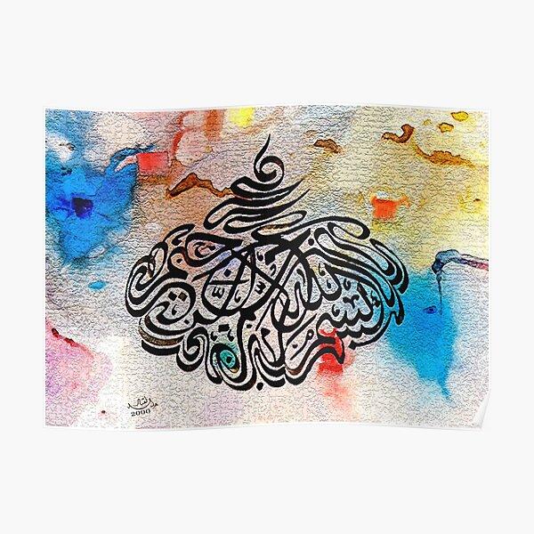 Bismillah Calligraphy Painting Dewani Style Poster