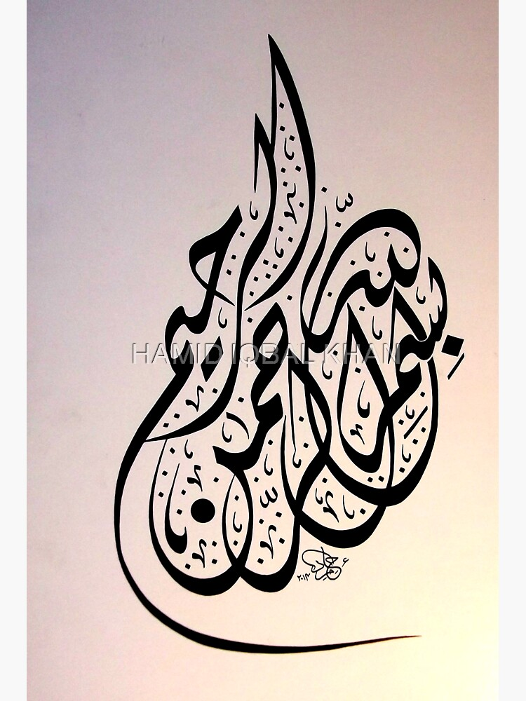 Bismillah Calligraphy Dewani Style by hamidsart