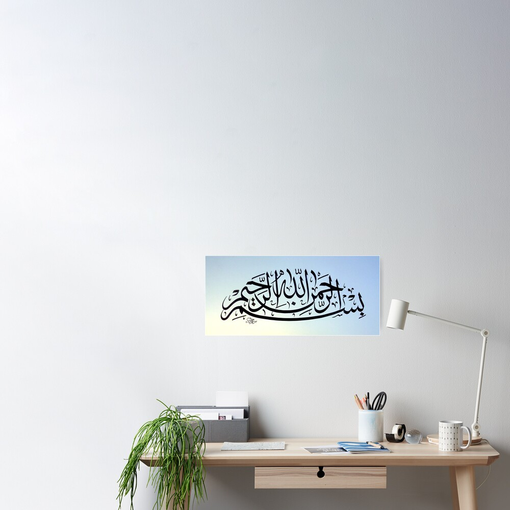 Bismillah Calligraphy Painting In thuluth Style Sulus Style Poster