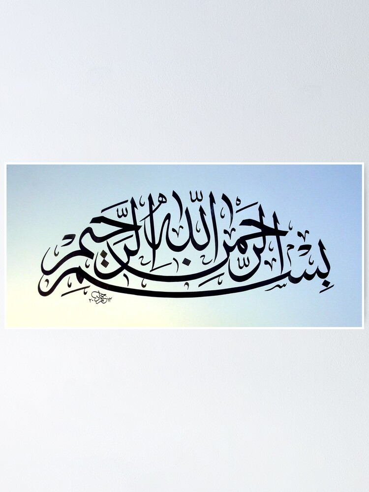 Alternate view of Bismillah Calligraphy Painting In thuluth Style Sulus Style Poster